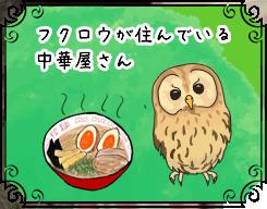 フクロウが住んでいる中華屋さん
